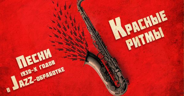 Джазовый концерт, посвящённый 101 годовщине создания Красной Армии
