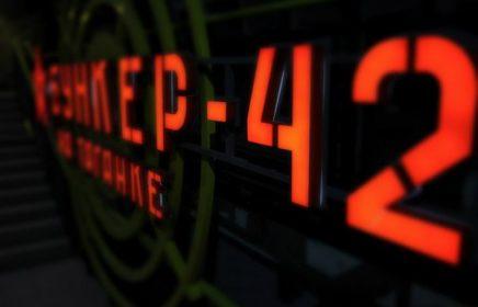 «Гриф снят» – обзорная экскурсия Бункера-42