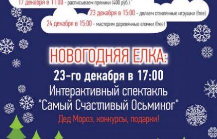 Бесплатный новогодний спектакль для детей на Экомаркете в Коньково