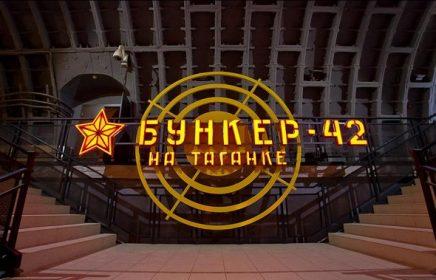Бункер Сталина на Таганке – музей холодной войны