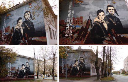 Граффити РВИО в Москве