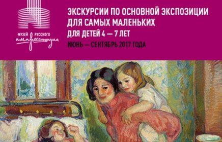 Интерактивная экскурсия по основной экспозиции Музея русского импрессионизма для самых маленьких