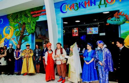 Музей-театр «Сказкин Дом»