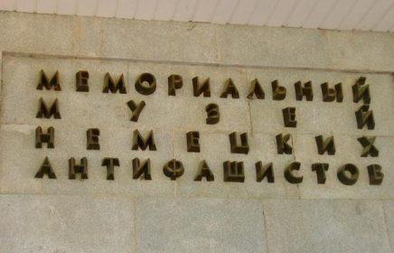 Музей немецких антифашистов