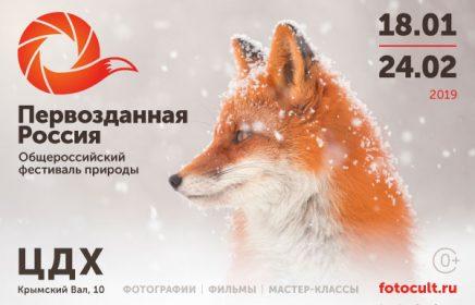 Фестиваль «Первозданная Россия» в ЦДХ