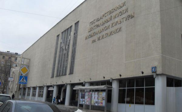 Музей музыкальной культуры имени Глинки