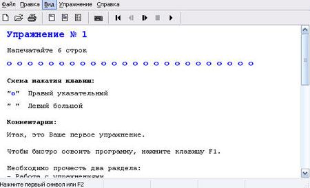 Программа для обучения слепому печатанию Typing Reflex