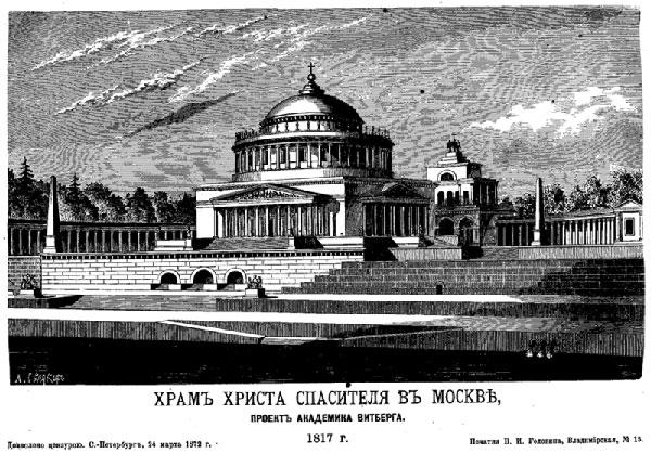 Храм Христа Спасителя, проект А. Витберга