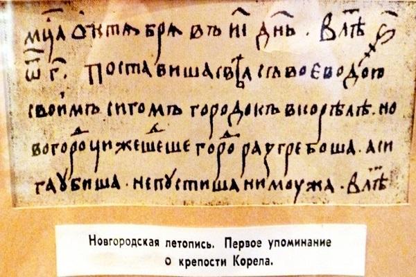 Бестянная летопись о крепости Корела