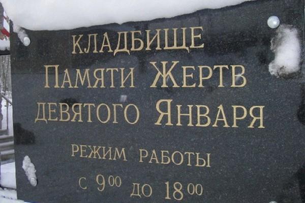 Кладбище Памяти жертв 9 января