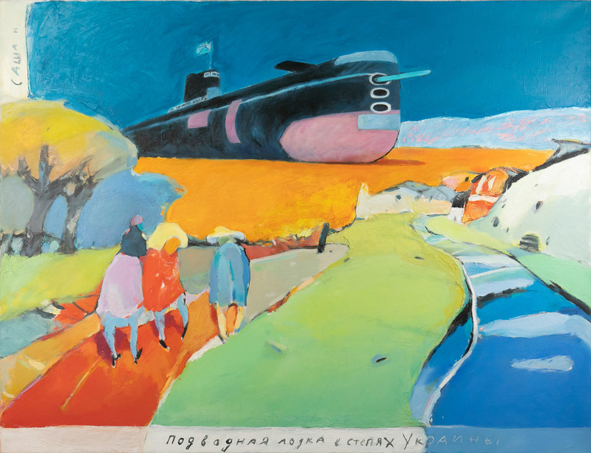 Выставка «Александр Косенков. Солнце, море, ледокол»