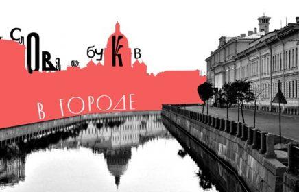 Выставка «Буквы в городе»