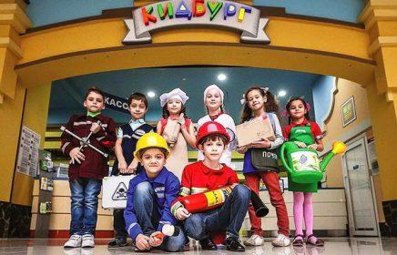 Детский город профессий «КидБург»