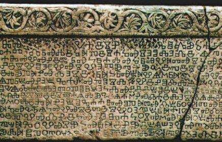 Выставка «Памятники письменности на камнях»