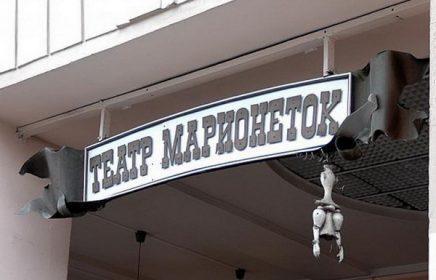 Театр марионеток им. Е.С. Деммени