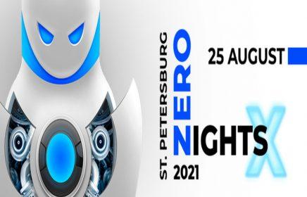 Международная конференция ZeroNights