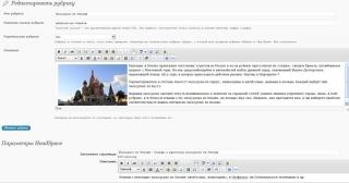Добавление WYSIWYG редактора для редактирования категорий WordPress