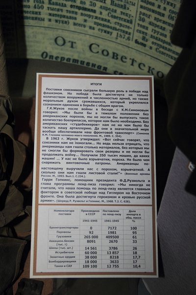 Поставки стран-союзников Советскому Союзу. Центральный музей вооружённых сил.