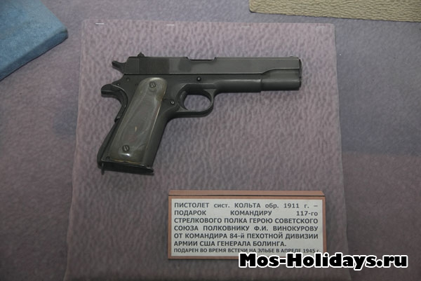 Пистолет Кольт. Центральный музей вооружённых сил.