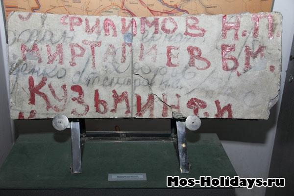 Плита из стены Рейхстага с автографами победителей.