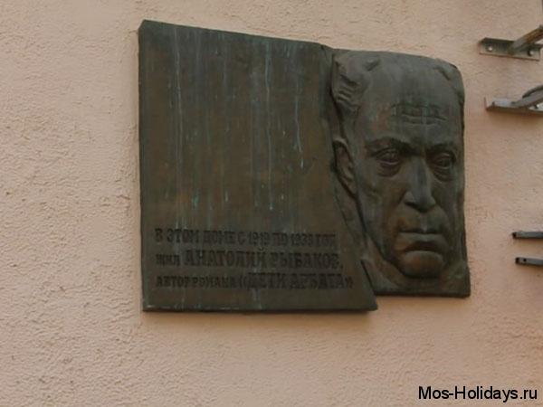 Мемориальная доска на доме, где жил Анатолий Рыбаков