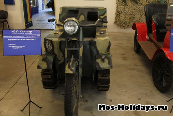 НСУ-Кентавр, полугусеничный мотоцикл из музея Мосфильм