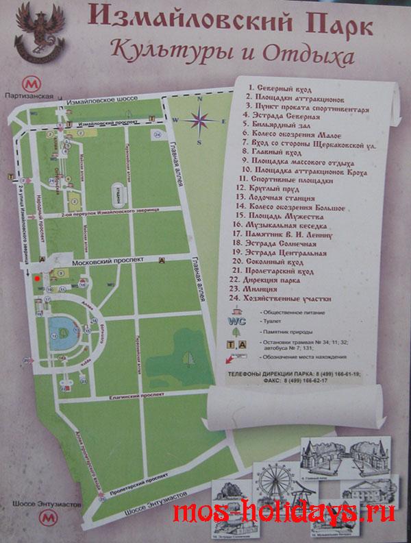 Схема Измайловского парка