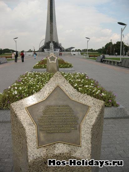 Монументы с именами космонавтов Мемориального музея Космонавтики на ВДНХ