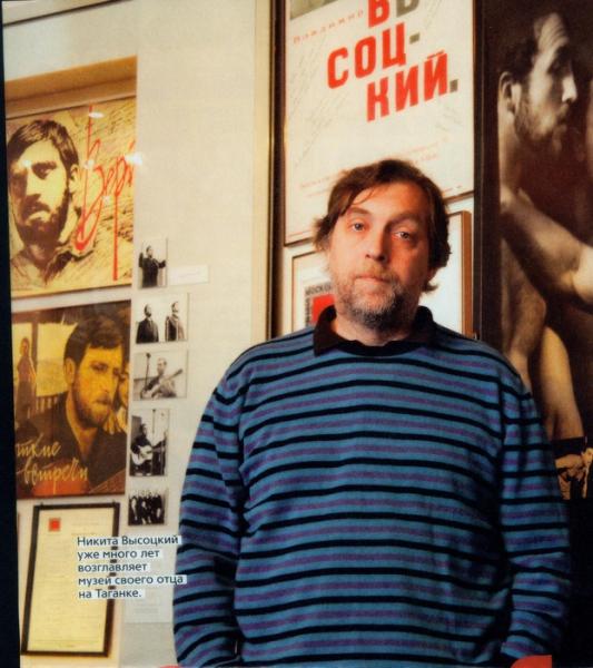 Фото сына Высоцкого