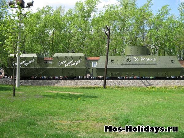 Бронепоезд в музее военной техники в Парке Победы