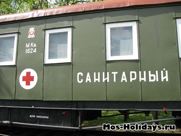 Санитарный вагон бронепоезда в музее военной техники в Парке Победы