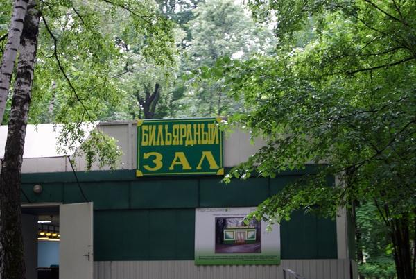 Бильярдная в парке Сокольники в Москве