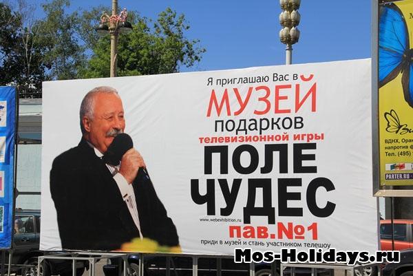 """Музей """"Полу Чудес"""" расположен на ВВЦ в павильоне №1"""