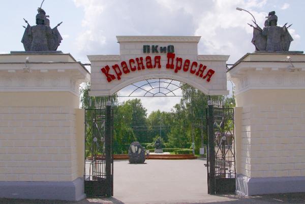Краснопресненский парк
