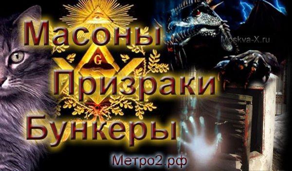 Мистическая экскурсия «Тайные масонские знаки, призраки и бункеры Москвы»