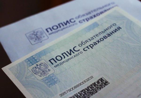 Регистрация в москве для получения полиса