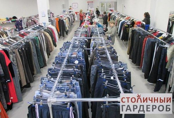 63cec06178d В Москве сеть включает 31 магазин одежды, адреса можно посмотреть на сайте  . sekond_hend3. «