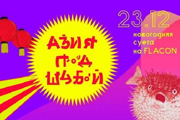 Предновогодний фестиваль «Азия под шубой»