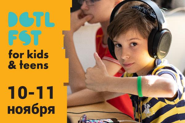 Фестиваль цифровых технологий «Digital Fest for kids & teens – 2018»