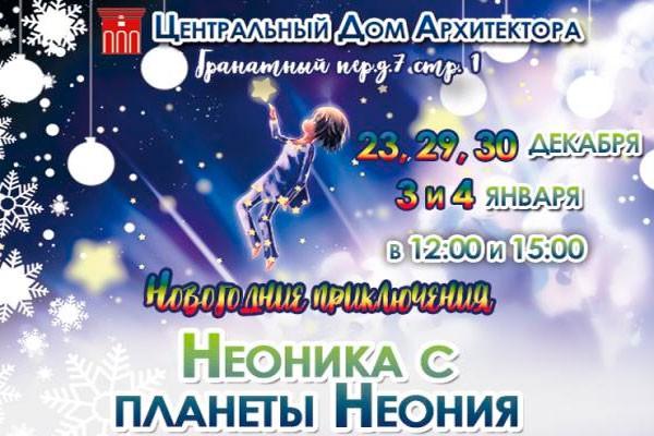 Музыкально-игровая сказка «Новогоднее приключение Неоника с планеты Неония»