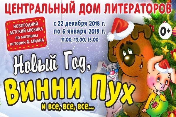 Новогоднее шоу «Новый год, Винни-Пух и все-все-все»