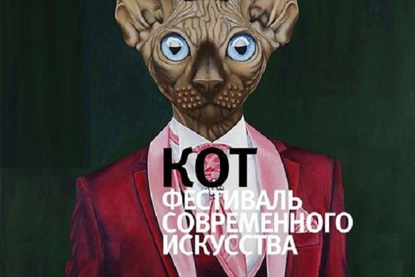 Фестиваль современного искусства «КОТ – 2019»