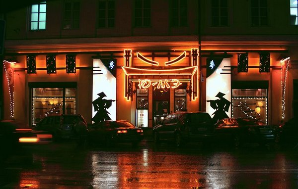 Ресторан суши «Ю-мэ» в Москве