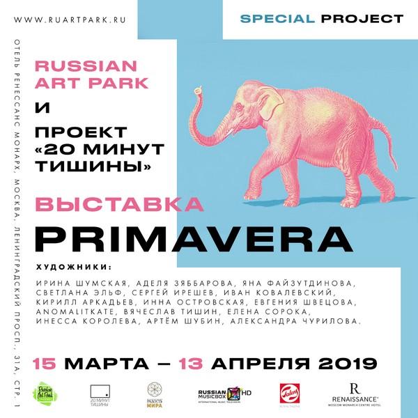 В Москве современные художники представят «феномен весны»  на вернисаже  проекта «20 минут тишины» и RussianArtPark
