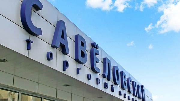 ef89368b 14 дисконт-центров и аутлетов Москвы - Москва