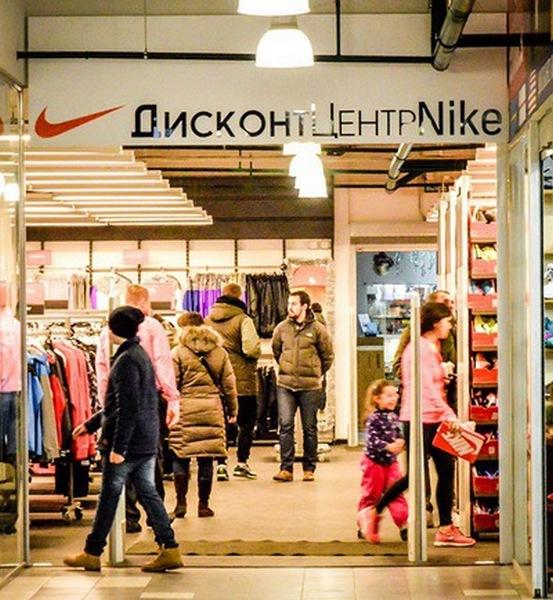 ed47bf157 Дисконт Nike. Nike Discount – сеть дисконт-магазинов американского бренда спортивной  одежды ...