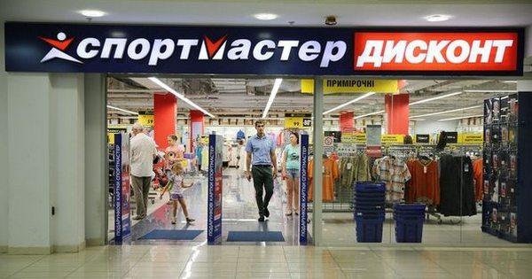1eb0a9d0f 14 дисконт-центров и аутлетов Москвы - Москва