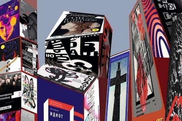 Выставка «Плакат умер. Да здравствует плакат!»
