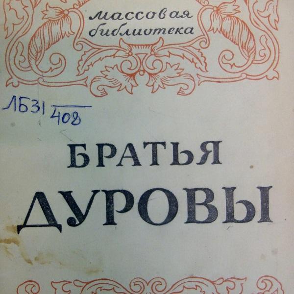 Выставка «Искусство цирка в России»