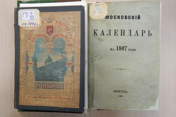 Выставка «Москва на страницах справочных изданий и путеводителей»
